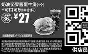 优惠券缩略图:M6 奶油坚果酱蛋牛堡1个+可口可乐中杯1杯 2017年5月6月凭麦当劳优惠券27元 省9元起