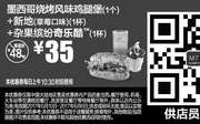 优惠券缩略图:M7 墨西哥烧烤风味鸡腿堡1个+新地草莓口味+杂果缤纷奇乐酷 2017年5月6月凭麦当劳优惠券35元 省13元起