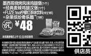 优惠券缩略图:M8 墨西哥烧烤风味鸡腿堡1个+经典麦辣鸡腿汉堡1个+FUZE tea柠檬红茶味饮料中杯+杂果缤纷奇乐酷 2017年5月6月凭麦当劳优惠券48元 省13元起