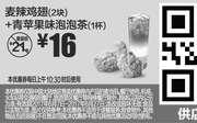 优惠券缩略图:J12 麦辣鸡翅2块+青苹果味泡泡茶1杯 2017年6月凭麦当劳优惠券16元 省5元起