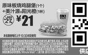 优惠券缩略图:J14 原味板烧鸡腿堡1个+美汁源阳光橙1杯 2017年6月凭麦当劳优惠券21元 省6元起