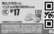 优惠券缩略图:J15 那么大鸡排1份+FUZE tea柠檬红茶味饮料中杯 2017年6月凭麦当劳优惠券17元 省5元起