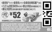 优惠券缩略图:J8 麦香鱼+麦香鸡+杂果缤纷奇乐酷+FUZE tea+那么大鸡翅+那么大圆筒 2017年6月凭麦当劳优惠券52元 省25元起