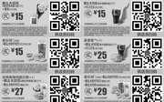优惠券缩略图:麦当劳2017年8月份优惠券手机版整张版本,点餐出示给店员扫码享优惠