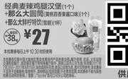 优惠券缩略图:S7 经典麦辣鸡腿汉堡1个+那么大圆筒(黄桃百香果酱口味)1个+那么大鲜柠特饮(雪碧)1杯 2017年8月凭麦当劳优惠券27元