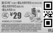 优惠券缩略图:M8 麦乐鸡5块+那么大鲜柠特饮(可口可乐)1杯+那么大鲜柠特饮(雪碧)1杯+那么大鸡排1份 2017年8月9月凭麦当劳优惠券29元