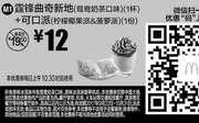 优惠券缩略图:M1 微信优惠券 霆锋曲奇新地(鸳鸯奶茶口味)+可口派(柠檬椰果派菠萝派) 2017年9月10月凭麦当劳优惠券12元