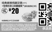 优惠券缩略图:M12 经典麦辣鸡腿汉堡1个+鸳鸯奶茶口味麦旋风(奥利奥原味)1杯 2017年9月10月凭麦当劳优惠券20元