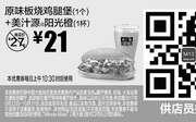优惠券缩略图:M13 原味板烧鸡腿堡1个+美汁源阳光橙1杯 2017年9月10月凭麦当劳优惠券21元