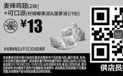 优惠券缩略图:M2 麦辣鸡翅2块+可口派(柠檬椰果派菠萝派) 2017年9月10月凭麦当劳优惠券13元
