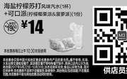 优惠券缩略图:M3 海盐柠檬苏打风味汽水+可口派(柠檬椰果派菠萝派) 2017年9月10月凭麦当劳优惠券14元
