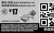 优惠券缩略图:M4 薯条·就酱(田园芥末蜂蜜风味)+霆锋曲奇新地(鸳鸯奶茶口味) 2017年9月10月凭麦当劳优惠券17元