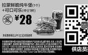 优惠券缩略图:M5 拉蒙鲜脆纯牛堡+可口可乐(中) 2017年9月10月凭麦当劳优惠券28元