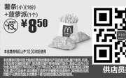 优惠券缩略图:R10 薯条(小)1份+菠萝派1个 2017年9月凭麦当劳优惠券8.5元
