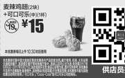 优惠券缩略图:R11 麦辣鸡翅2块+可口可乐(中)1杯 2017年9月凭麦当劳优惠券15元