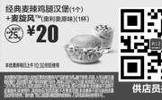 优惠券缩略图:R12 经典麦辣鸡腿汉堡1个+麦旋风(奥利奥原味)1杯 2017年9月凭麦当劳优惠券20元