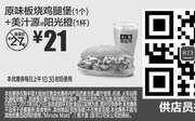 优惠券缩略图:R13 原味板烧鸡腿堡1个+美汁源阳光橙1杯 2017年9月凭麦当劳优惠券21元