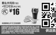 优惠券缩略图:R14 那么大鸡排1份+可口可乐(中)1杯 2017年9月凭麦当劳优惠券16元