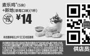 优惠券缩略图:R15 麦乐鸡5块+新地(草莓口味)1杯 2017年9月凭麦当劳优惠券14元