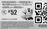 优惠券缩略图:R6 双层阿拉斯加狭鱼堡1个+经典麦辣鸡腿汉堡1个+那么大圆筒(黄桃百香果酱风味)1个+可口可乐(中)1杯+金柠鲜萃茶(冷)1杯+黑森林风味派1个 2017年9月凭麦当劳优惠券52元