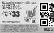 优惠券缩略图:R7 那么大鸡翅(蜜汁柠檬风味)1个+薯条(小)1份+金柠鲜萃茶(冷)1杯+金柠鲜萃茶(暖)1杯 2017年9月凭麦当劳优惠券33元