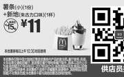 优惠券缩略图:R9 薯条(小)1份+新地(朱古力口味)1杯 2017年9月凭麦当劳优惠券11元