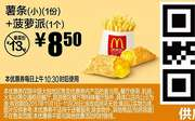 S10 薯条(小)(1份)+菠萝派(1个) 2017年11月凭麦当劳优惠券8.5元 省5.5元