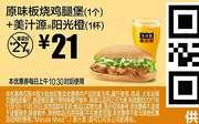 S13 原味板烧鸡腿堡(1个)+美汁源阳光橙(1杯) 2017年11月凭麦当劳优惠券21元 省6元