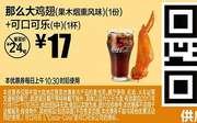 S14 那么大鸡翅(果木烟熏风味)(1份)+可口可乐(中)(1杯) 2017年11月凭麦当劳优惠券18元 省7元