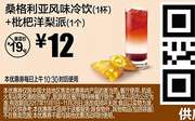 S4 桑格利亚风味冷饮(1杯)+枇杷洋梨派(1个) 2017年11月凭麦当劳优惠券12元 省7元起