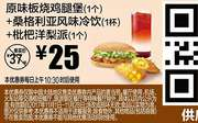 S6 原味板烧鸡腿堡(1个)+桑格利亚风味冷饮(1杯)+枇杷洋梨派(1个) 2017年11月凭麦当劳优惠券25元 省12元起