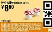 S8 迷你新地(草莓口味)(2杯) 2017年11月凭麦当劳优惠券8.5元