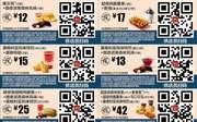 麦当劳优惠券2017年11月12月份手机版整张版本,点餐出示给店员扫码享优惠价