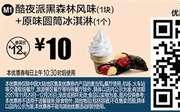 M1 微信优惠 酷夜派黑森林风味1块+原味圆筒冰淇淋1个 2017年11月12月凭麦当劳优惠券10元 省2元起
