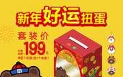 麦当劳新年好运扭蛋,消费+199元得8个扭蛋(含1个金蛋)