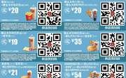麦当劳优惠券手机版2018年1月份整张版,点餐出示供店员扫码享优惠价 使用范围:麦当劳中国大陆地区餐厅