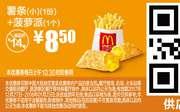 S10 薯条(小)1份+菠萝派1个 2018年1月凭麦当劳优惠券8.5元 省5.5元起 使用范围:麦当劳中国大陆地区餐厅