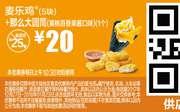 S11 麦乐鸡5块+那么大圆筒黄桃百香果酱口味1个 2018年1月凭麦当劳优惠券20元 省5元起 使用范围:麦当劳中国大陆地区餐厅