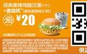 S12 经典麦辣鸡腿汉堡1个+麦旋风奥利奥原味1杯 2018年1月凭麦当劳优惠券20元 省6.5元起