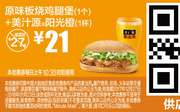 S13 原味板烧鸡腿堡1个+美汁源阳光橙1杯 2018年1月凭麦当劳优惠券21元 省6元起 使用范围:麦当劳中国大陆地区餐厅