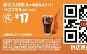 S14 那么大鸡翅(果木烟熏风味)1个+可口可乐(中)1杯 2018年1月凭麦当劳优惠券17元 省7元起 使用范围:麦当劳中国大陆地区餐厅