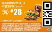 S15 星厨鲜脆纯牛堡1个+可口可乐(中)1杯 2018年1月凭麦当劳优惠券28元 省8元起 使用范围:麦当劳中国大陆地区餐厅