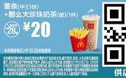 S2 薯条(中)1份+那么大珍珠奶茶(暖)1杯  2018年1月凭麦当劳优惠券20元 省8元起 使用范围:麦当劳中国大陆地区餐厅