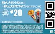 S3 那么大鸡小块1份+那么大鲜柠特饮(可口可乐)1杯  2018年1月凭麦当劳优惠券20元 省8元起 使用范围:麦当劳中国大陆地区餐厅