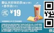 S4 那么大珍珠奶茶(暖)1杯+香芋派1个  2018年1月凭麦当劳优惠券19元 省6元起 使用范围:麦当劳中国大陆地区餐厅