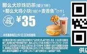 S5 那么大珍珠奶茶(暖)1杯+那么大鸡小块1份+麦香鱼1个  2018年1月凭麦当劳优惠券35元 省13元起 使用范围:麦当劳中国大陆地区餐厅
