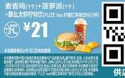 S6 麦香鸡个+菠萝派1个+那么大鲜柠特饮(FUZE tea柠檬红茶味饮料)1杯  2018年1月凭麦当劳优惠券21元 省10元起