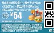 S7 经典麦辣鸡腿汉堡1个+那么大鸡小块1份+麦香鱼1个+那么大珍珠奶茶(暖)1杯+那么大鲜柠特饮(可乐)1杯 2018年1月凭麦当劳优惠券54元 省21.5元起
