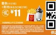 S9 薯条(小)1份+新地朱古力口味1杯 2018年1月凭麦当劳优惠券1元 省5元起 使用范围:麦当劳中国大陆地区餐厅