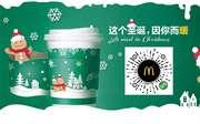 麦当劳那么大圣诞礼,限时圣诞卡开启麦有礼
